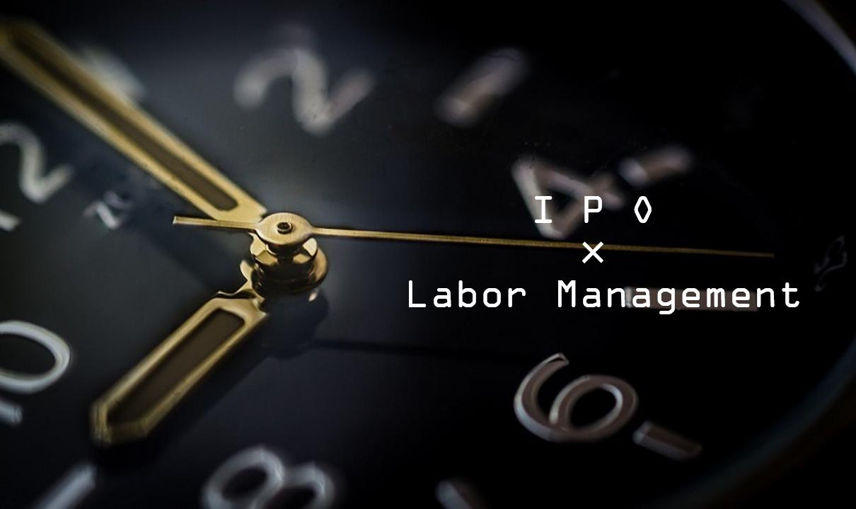 昨今のIPO審査で注目される労務管理。特に労働時間と賃金に関する問題は、会社の業績にも影響が出かねません。その中でも未払い残業代の指摘を受けやすい「名ばかり管理職」と「固定残業代」に関する問題について解説いたします。