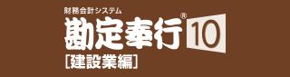 勘定奉行10 [建設業編]