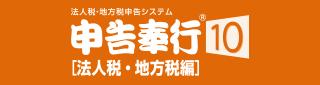 申告奉行10 [法人税・地方税編]