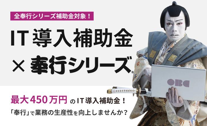 IT導入補助金2021 奉行シリーズ活用例