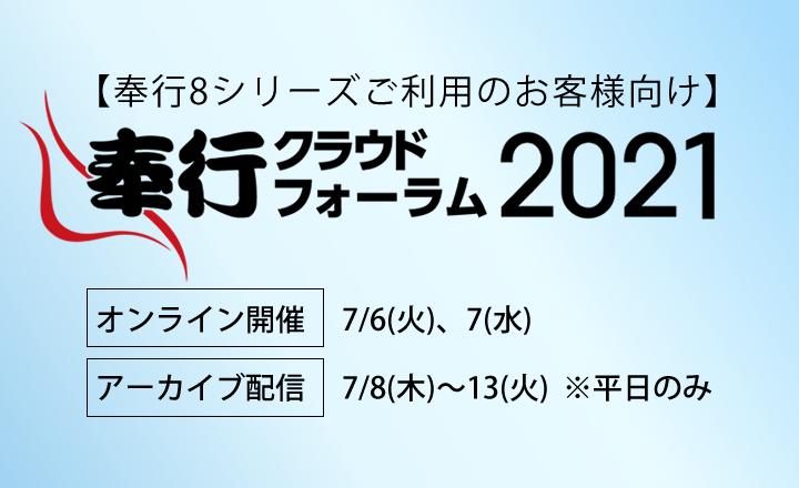 奉行クラウドフォーラム2021