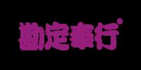 ロゴ:勘定奉行