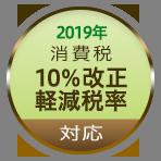 平成31年消費税10%改正軽減税率対応