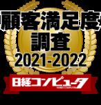 日経BP顧客満足度調査2020-2021