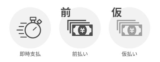 様々な支払方法へ対応