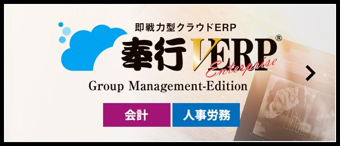 奉行VERP 会計・人事労務