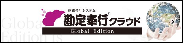 財務会計システム 勘定奉行クラウドGlobal Edition