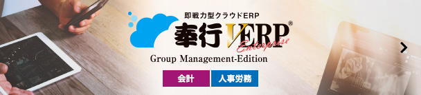 奉行クラウドGroupManagementEdition