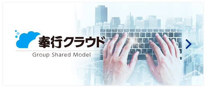 奉行クラウドGroup Shared Model