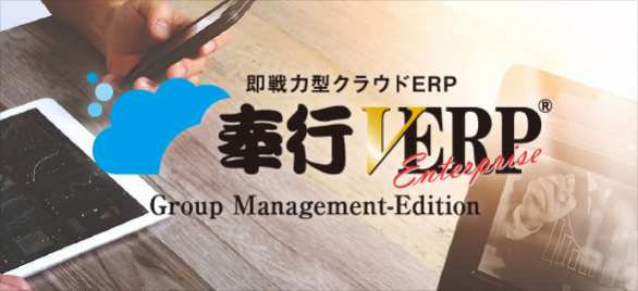 奉行VERP Group Managiment-Edition