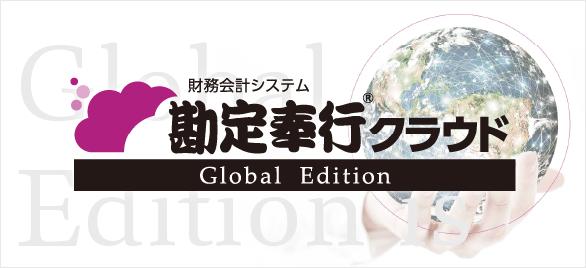 勘定奉行クラウド GlobalEdtion
