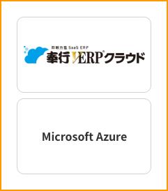 奉行VERP MicrosoftAzure
