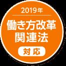 2019年働き方改革関連法対応