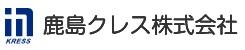 鹿島クレス株式会社