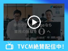TVCM絶賛配信中!