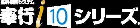 奉行クラウド 統合業務プラットフォーム