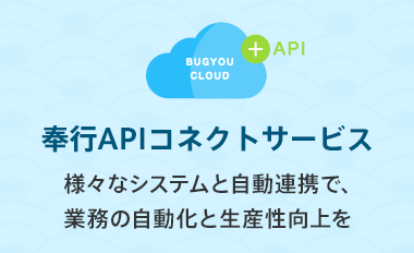 奉行APIコネクトサービス