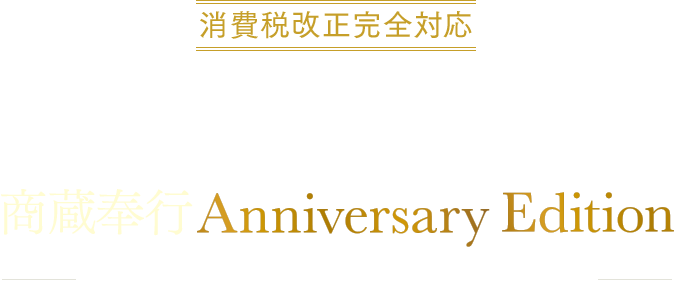 販売20周年限定モデル 消費税改正完全対応 商蔵奉行 Anniversary Edition 2019年3月31日までの限定販売!
