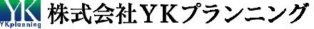 株式会社 YKプランニング