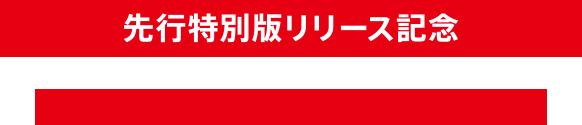 【先行特別版リリース記念】今ならお得なキャンペーン実施中!