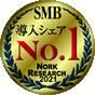 SMB 導入シェアNo.1