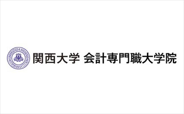 「関西大学 会計専門職大学院」インタビュー