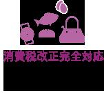 """消費税改正完全対応 """"小売業""""販売業務改善モデル"""