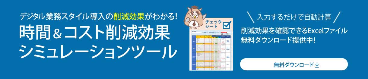 削減効果を確認できるExcelファイル無料ダウンロード提供中! ダウンロードはこちら