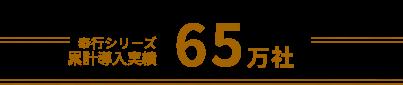 奉行シリーズ累計導入実績65万社
