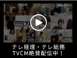 テレ経理・テレ総務TVCM絶賛配信中!