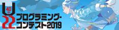 U-22 プログラミング・コンテスト2018
