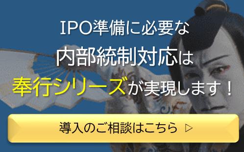 奉行シリーズは、IPO実現企業の60%に選ばれています。導入のご相談はこちら!