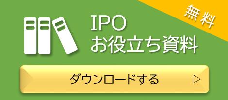 《無料》IPOお役立ち資料