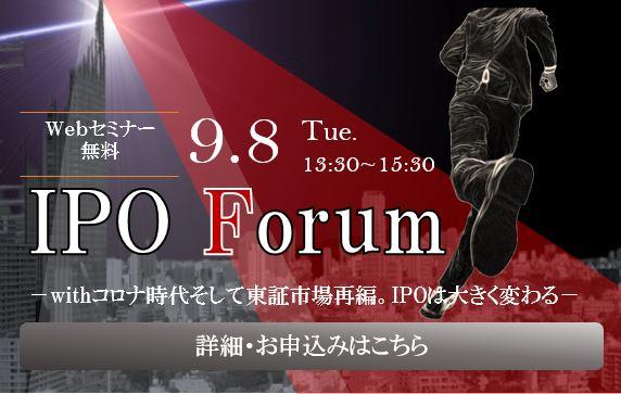 IPO Forum