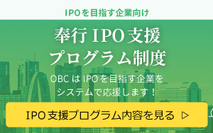 OBCは、IPOを目指す企業をシステムで応援します!