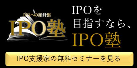 IPOに必須のテーマを体系化して学べる無料セミナー・IPO塾
