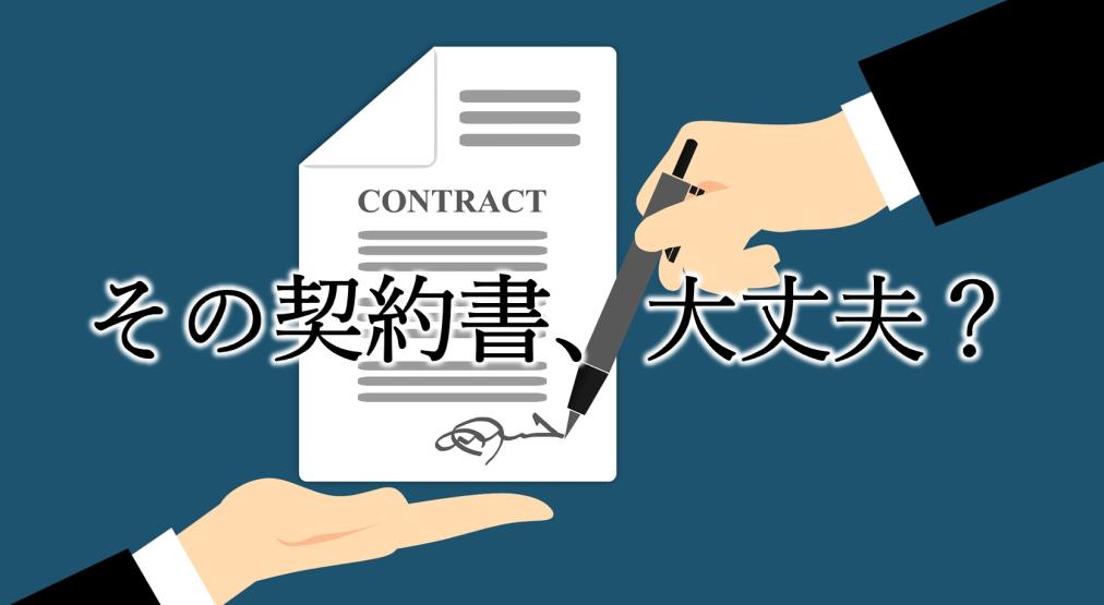 上場審査では契約書の内容や管理について事業継続性とコンプライアンス体制という観点から重点的に確認される。ひな形の流用に問題はあるのか?請負契約と準委任契約はどちらにすべきか?ソフトウェア開発を例に業務委託契約における5つの注意点と上場準備企業が押さえるべき法令について弁護士・春馬氏が解説 。