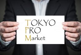 株主数や利益基準などを設けない柔軟な上場制度が特長の「TOKYO PRO Market」は、2019年過去最多の9社が上場、そして歯愛メディカル、Global bridge HOLDINGS、ニッソウがマザーズ等の一般市場へのステップアップを果たしている。J-Adviserである宝印刷・大村氏がその仕組みと魅力を解説する。