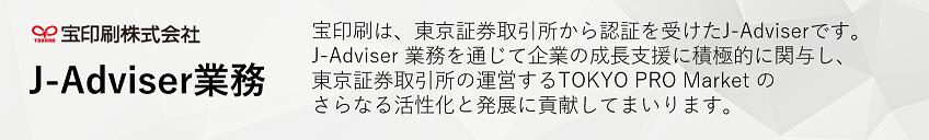 宝印刷株式会社 J-Adviserのご紹介
