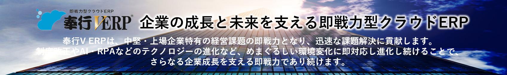 奉行V ERPサイト
