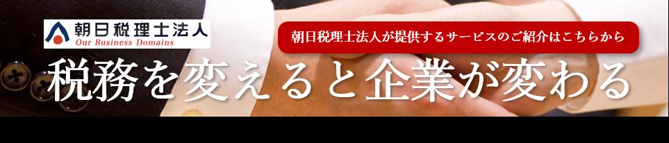 朝日税理士法人HP