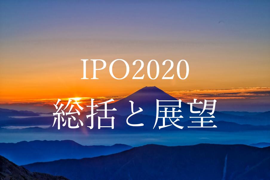 2020年の株式市場はコロナ禍により大幅に下落しつつも財政・金融政策に支えられ、結果として29年ぶりに日経平均が2万7000円を超えた。IPOについても、一時ストップするも、6月から再開、リーマンショック以降最多の93件に。2021年のIPOはどうなるか?9つの論点で解説。