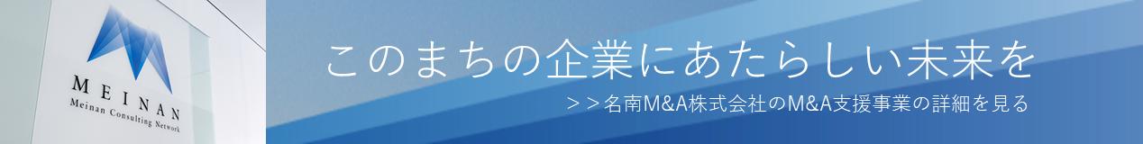 名南M&Aホームページ