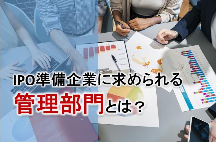 IPOを実現するために業績と同じくらい重要と言われるのが「管理部門の体制整備と強化」。今いる人材でIPOを乗り越えることはできるのか?CFOと呼ばれるような人材を採用する必要があるのか?最低何人が必要か?どういう役割が必要か?士業及び管理人材の人材紹介サービスを手掛け、IPOも経験したMS-Japanが解説。
