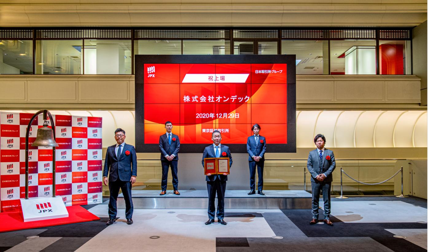 2020年12月29日、東京証券取引所上場
