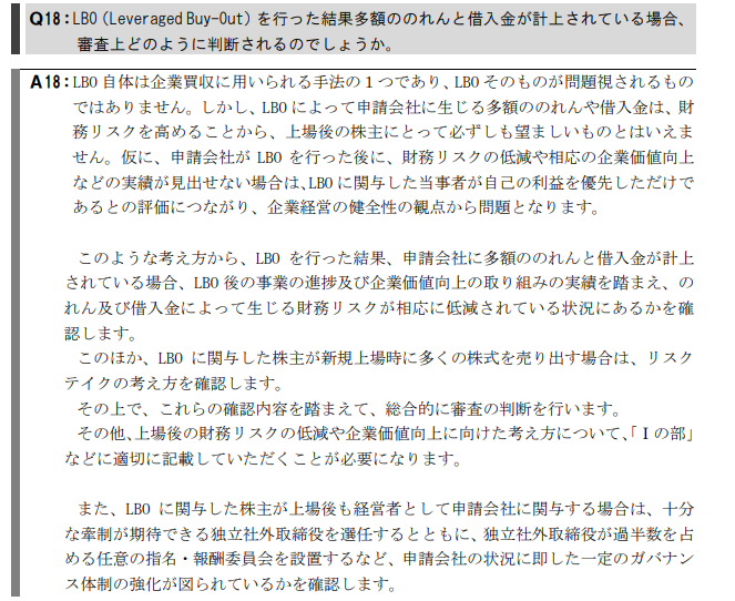 日本取引所グループ「新規上場ガイドブック」より抜粋