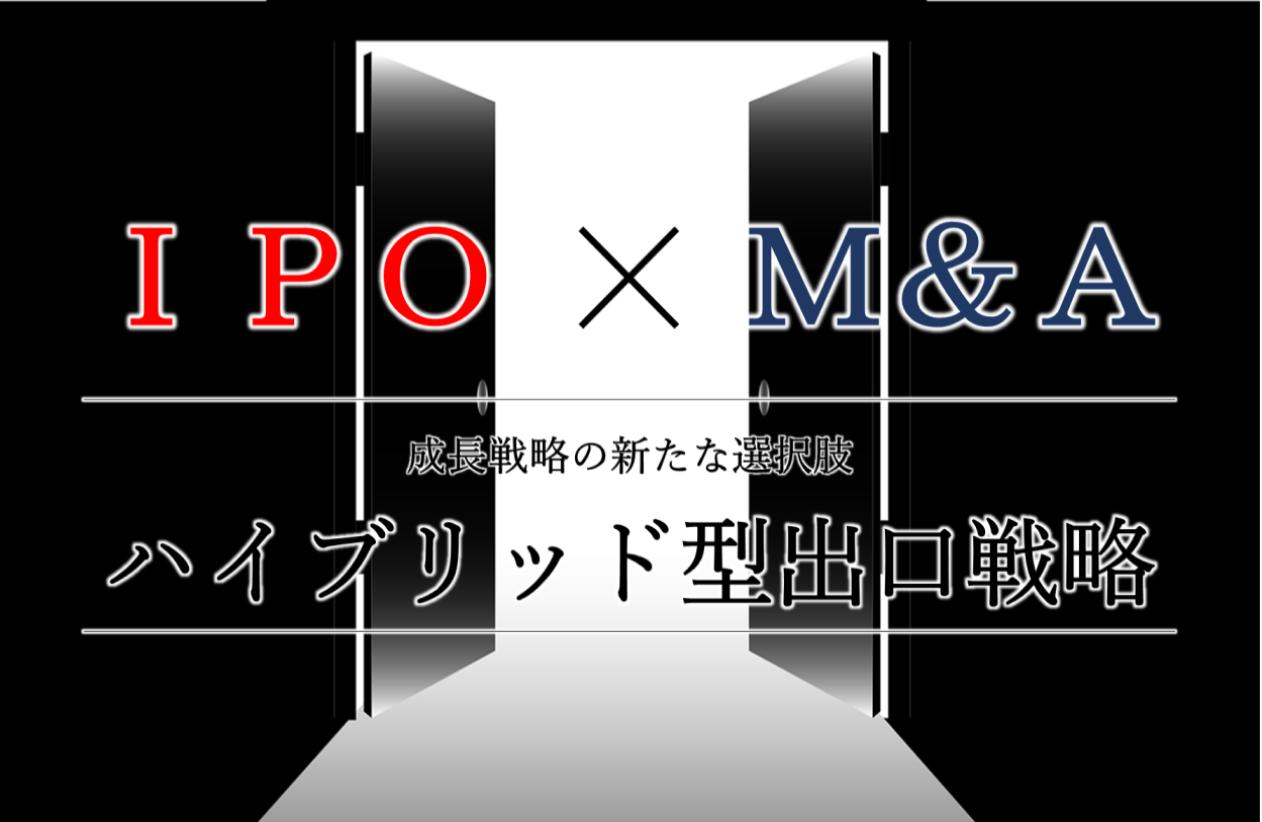 """創業者のイグジットといえば、IPOかM&Aの2つが主流。しかし昨今、その2つを掛け合わせた、""""ハイブリッド型出口戦略""""が新たな選択肢として増加しつつある。ハイブリッド型出口戦略とは何か?IPOとM&Aのメリット・デメリットを比較するとともに、ハイブリッド型出口戦略が適するケースをM&A仲介のオンデック久保代表が解説。"""