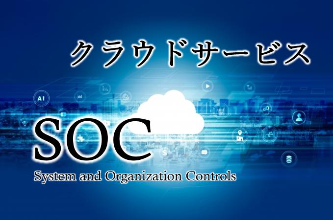 会計等の業務システムをクラウドで利用するIPO準備企業が増えている。データの管理運用を委託している場合、クラウドサービスが内部統制の評価対象として含まれる可能性があり、その際に有効なのがSOC報告書だ。SOC報告書とは何か?種類と目的は?監査時の有効性は?独立受託会社監査人・トーマツに聞いた。