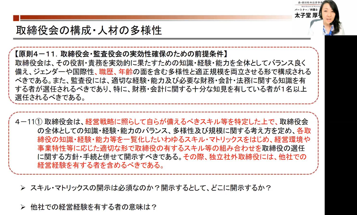 取締役会・監査役会の実効性確保のための前提条件(補充原則4-11①)