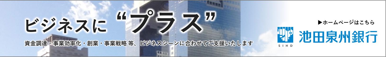 池田泉州銀行HP